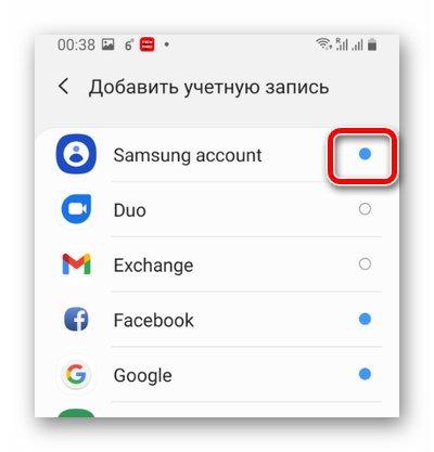 Проверка активности профиля Samsung