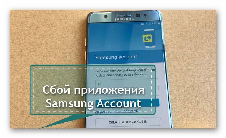 "Вход в ""Самсунг Аккаунт"" на телефоне Samsung"