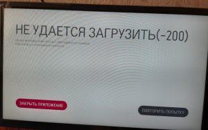 Телевизор lg код ошибки 200