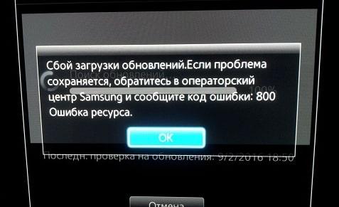 Код ошибки 800 на телевизоре Samsung