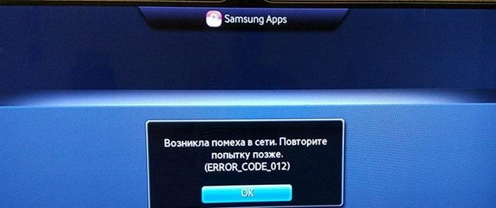 Код ошибки 012 на телевизоре Samsung